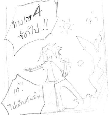 """[CFSummer] กิจกรรม """"บันไดเกาะพิศวง"""" เริ่มรับสมัครแล้ว ณ บัดนี้! - Page 2 Su3"""