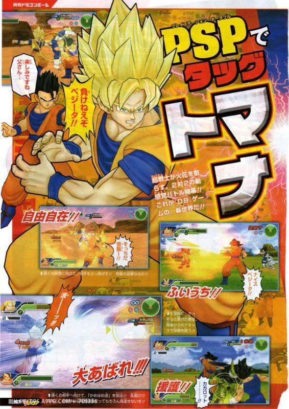Dragon Ball Tag VS (PSP) 35bclcx