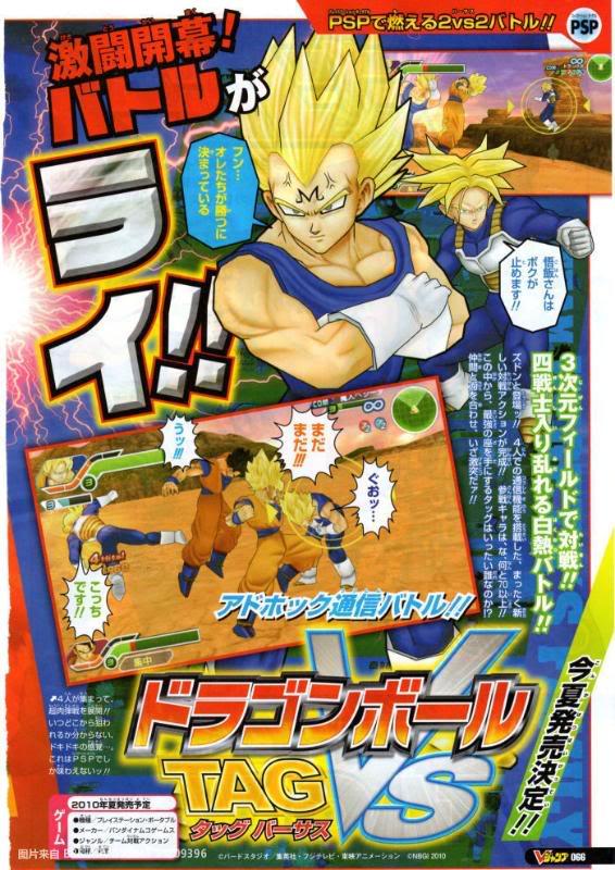 Dragon Ball Tag VS (PSP) 63ypz7