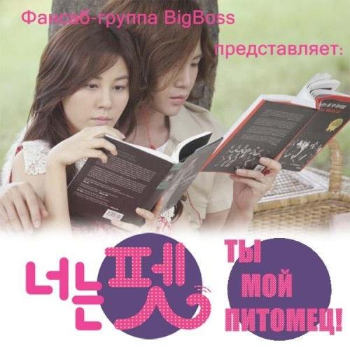 Ты мой питомец! / You're my pet (2011, Южная Корея) Ba3cb68797abc6555c28eaf82ddc23b8