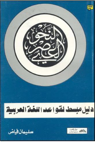 كـــــــتاب النـحـــو العصرى ..: دليل مبسط لقواعد اللغة العربي:.. Untitled-1