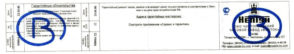 "vostok - Vostok Amphibia ""ministère"" et Neptune Ministry_015"