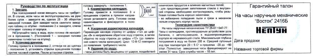 "vostok - Vostok Amphibia ""ministère"" et Neptune Ministry_016"