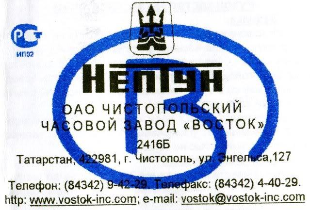"vostok - Vostok Amphibia ""ministère"" et Neptune Ministry_017-1"