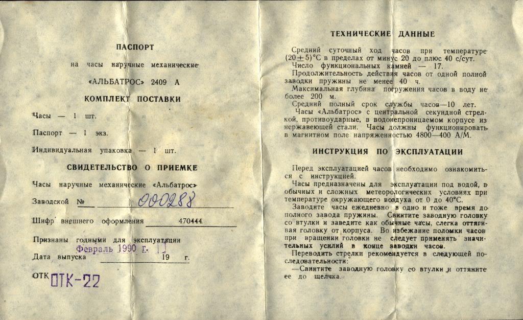 Vostok OR: une lointaine conséquence du naufrage du Titanic Paper_01