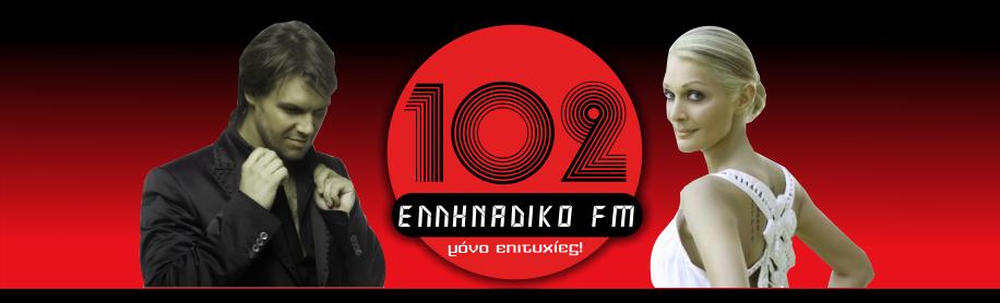 ΕΛΛΗΝΑΔΙΚΟ FM