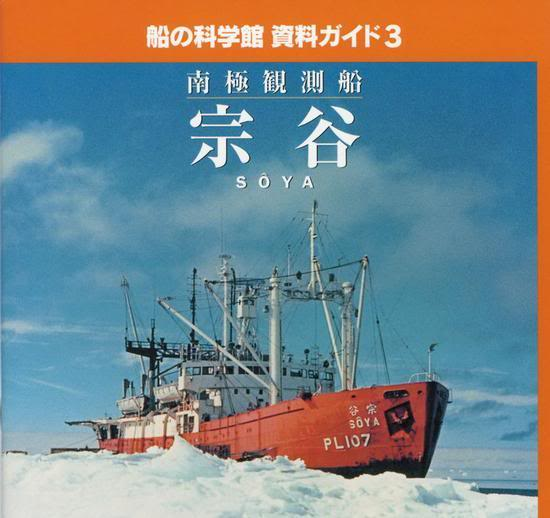 SOYA navire d'exploration antarctique (Hasegawa 1/350) - Page 3 B_HAS40064_05