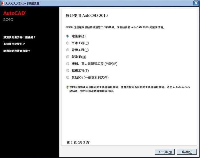 [原廠報告]AutoCAD 2010 產業測試報告_機械業篇 J1