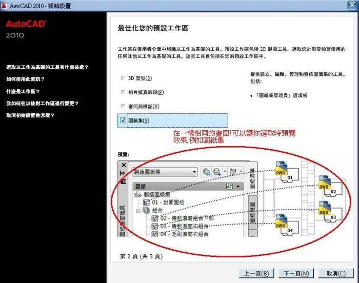 [原廠報告]AutoCAD 2010 產業測試報告_機械業篇 J3