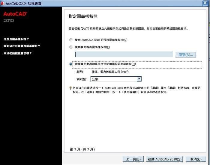 [原廠報告]AutoCAD 2010 產業測試報告_機械業篇 J4