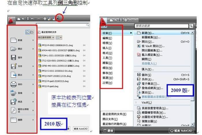 [原廠報告]AutoCAD 2010 產業測試報告_機械業篇 J8