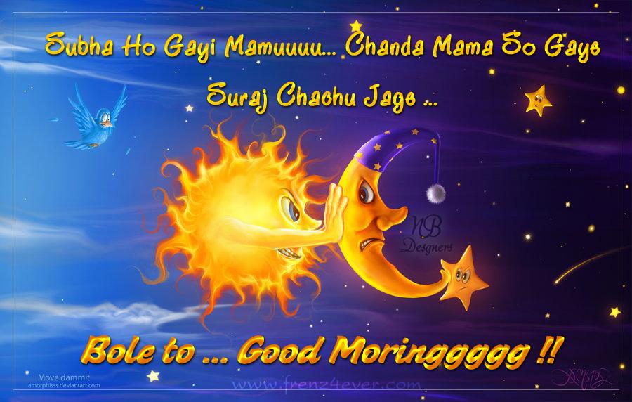 good-morning-funny-card