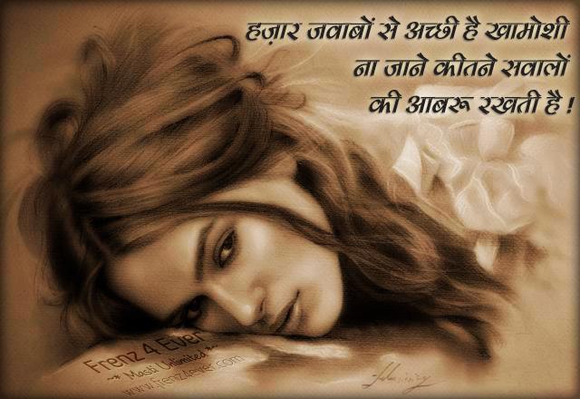 Khamoshi-Image Shayari In Hindi Fonts