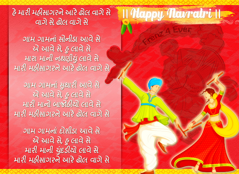 Navratri Cards Navratri-card-gujrati-8_zps1734ebfc