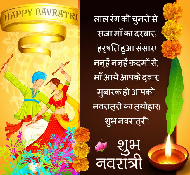 Navratri Cards Navratri-hindi-card-3_zpsc3f572d0