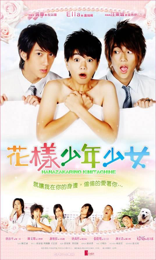 Hana Kimi (2006) / Следвай мечтите си HanaKimiTaiwanversion