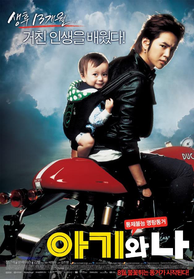 baby and me Korean_movie_photo_1218594000374