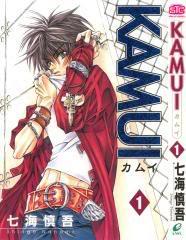 Kamui (カムイ) I569