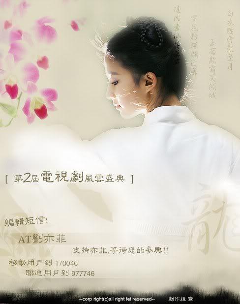 Lưu Diệc Phi Untitled37