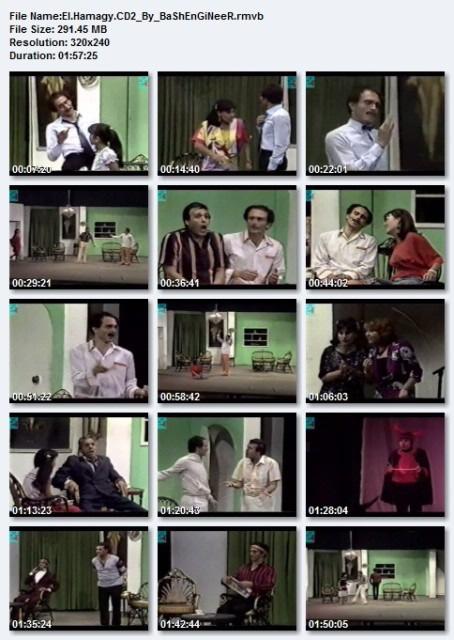 مسرحية الهمجى (محمد صبحى)كاملة بدون حذف ElHamagy2