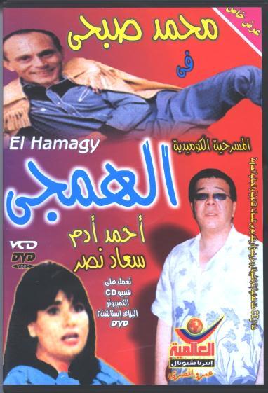 مسرحية الهمجى (محمد صبحى)كاملة بدون حذف Poster