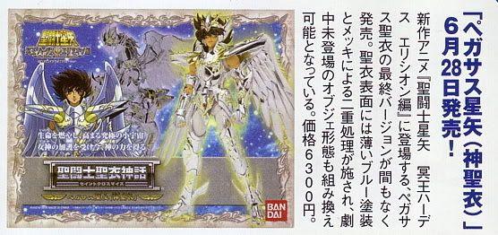 [Giugno 2008] Seiya God Cloth - Pagina 4 Ou125-1
