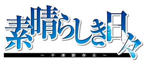 Parche - Subarashiki Hibi _logo
