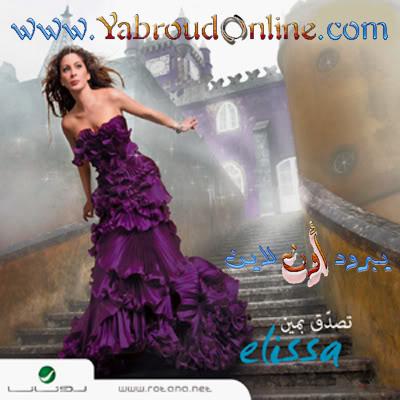جديد ألبوم أليسا تصدق بمين رووووعة Elissa2010wwwyabroudonlinecom