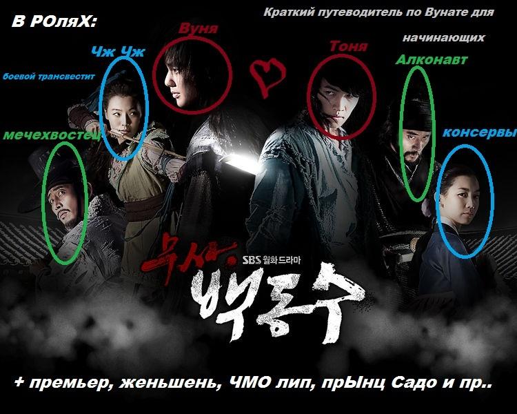 Воин Пэк Тон Су / Musa Baek Dong Soo / Warrior Baek Dong Soo - Страница 2 552e9ca3c311af9afadfd3e4ca79d3c9