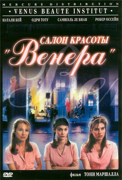 Салон красоты «Венера» / Vénus beauté (institut) (1998) B53af5c3ab8fc7b80e248323bc8efbf7