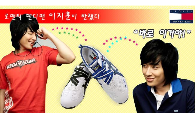Lee Jee Hoon's Commercial Ads 0
