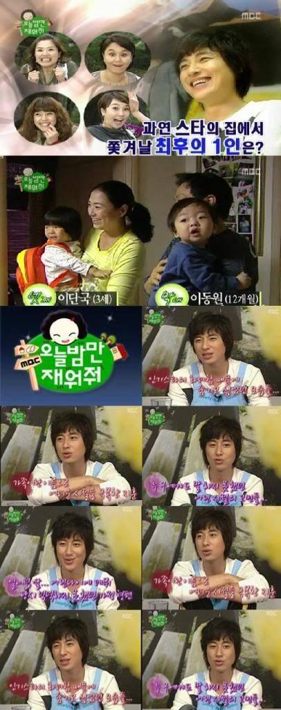 """MBC program 21-11-2008 """"오늘밤만 재워줘"""" Oneunpamman Jaeworjor 4ahjummas1a"""