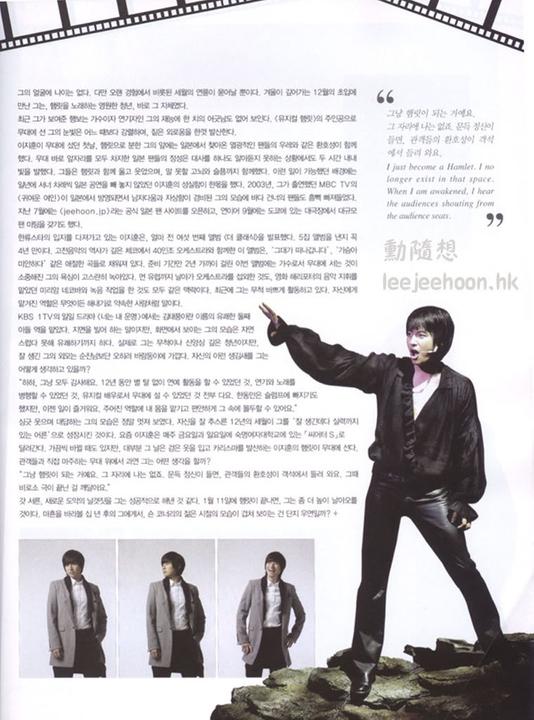 """Lee Jee Hoon in """"Air Star Winter 2008 Magazine Vol. 1"""" JeeHoon_3"""