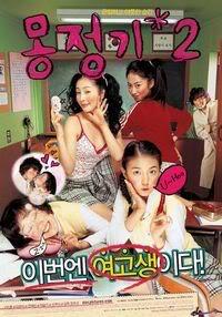 [Movie - 2005] Wet Dreams 2 - Lee Jee Hoon as Kang Bong-Gu E575833f77d170_large-1