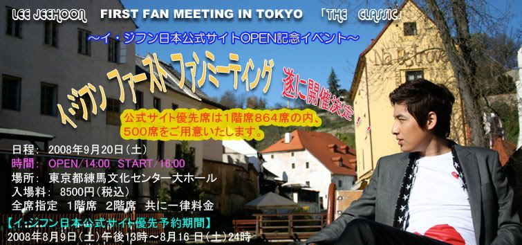 "Lee Jee Hoon ""First Fanmeeting In Tokyo"" on 20 September 2008 Fanmeetingmain5"