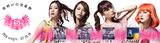 Yoake no Ryuuseigun Banner Contest Th_banner5-5