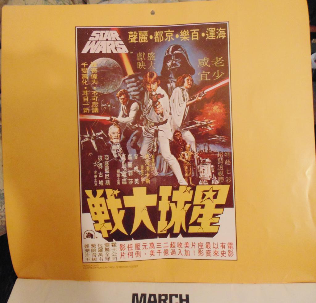 Arohks star wars calendar collection DSC00218_zps720e3ae9
