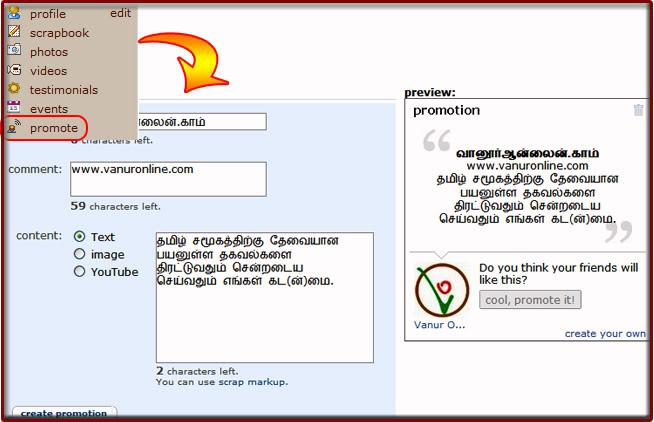 வலைப்பூங்காவை பாப்புலாரிட்டி ஆக்குவது எப்படி? Orkut_2