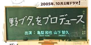 NOBUTA WO PRODUCE Nobuta1