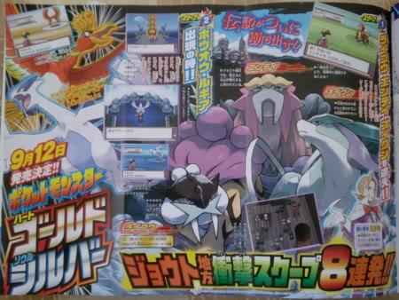 Pokémon Alma de Plata y Corazon de Oro Info adicional 12474738850094