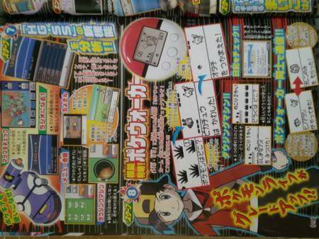 Pokémon Alma de Plata y Corazon de Oro Info adicional 12474739940069