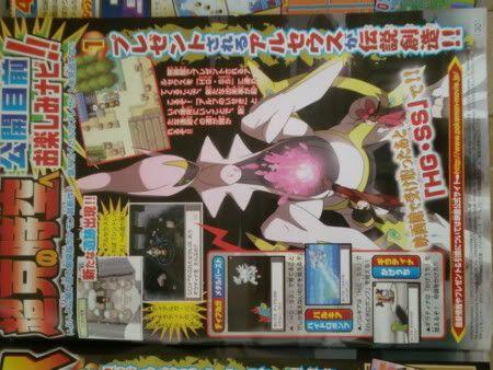 Pokémon Alma de Plata y Corazon de Oro Info adicional 12474740480032