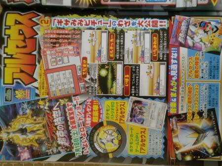 Pokémon Alma de Plata y Corazon de Oro Info adicional 12474741070066
