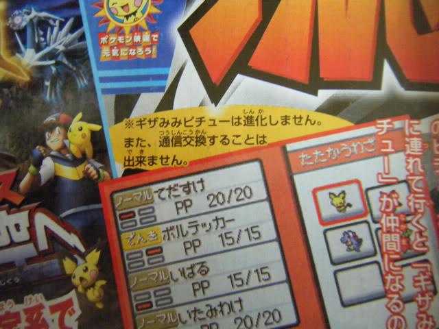 Pokémon Alma de Plata y Corazon de Oro Info adicional 12474971090050