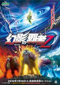"""Pocket Monsters Movie 13 El Ilusionista Z o El Campeón Fantasma Z Y Quinta Generación revelada pokemon secreto """"Z"""" 24fmp9w"""
