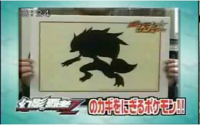 """Pocket Monsters Movie 13 El Ilusionista Z o El Campeón Fantasma Z Y Quinta Generación revelada pokemon secreto """"Z"""" Z"""