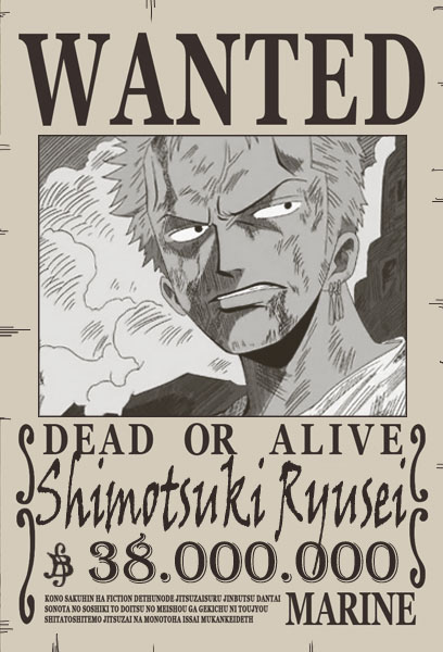¡Wanted!: Shimotsuki Ryusei Ryugrande