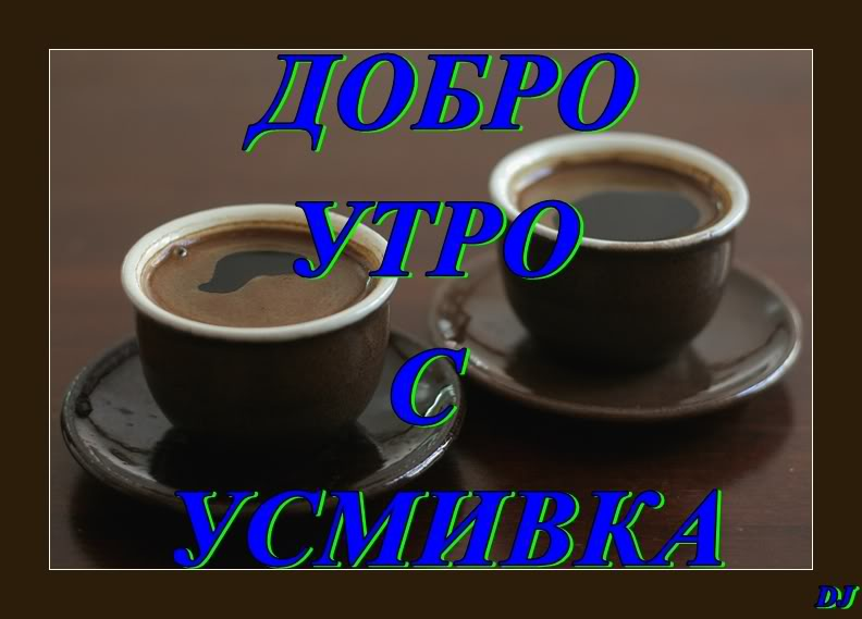 Картинки за добро утро, слънчев ден и приятна вечер 064620218391