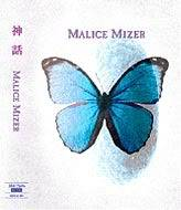 Malice Mizer Kami_s_memorial_box_shinwa_647