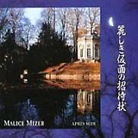 Malice Mizer Uruwashiki_kamen_no_shotaijo_901